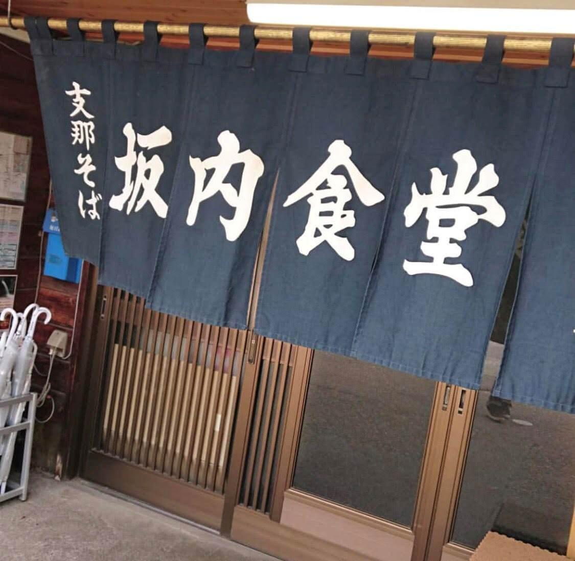 喜多方ラーメン 坂内(ばんない)食堂