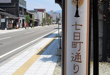 悠闲的旅游、在会津若松的「七日町通」享受复古散步。